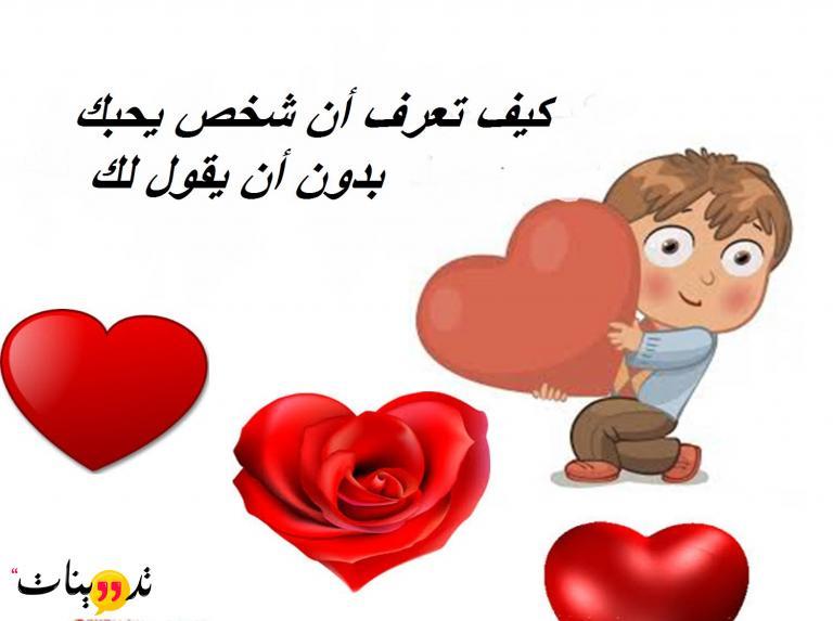 كيف تعرف ان شخص يحبك دون ان يتكلم