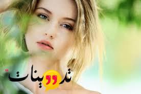 القاب حلوه للبنات قصيره