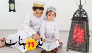 فعاليات رمضان للاطفال
