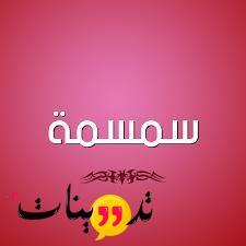 صور اسم أسماء مزخرف